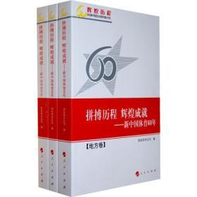 正版微残-不成套-辉煌历程-庆祝新中国成立60周年重点书系-拼搏历程 辉煌成就-新中国体育60年(地方卷)(全三卷缺项目卷.综合卷)CS9787010083124