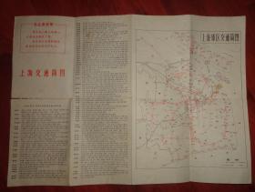 上海市区交通简图【有毛主席语录】