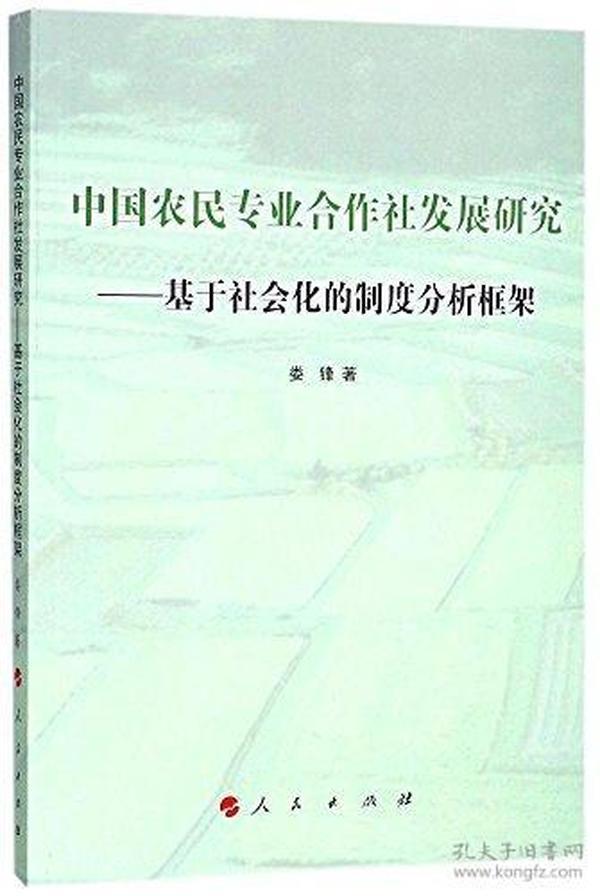 中国农民专业合作社发展研究:基于社会化的制度分析框架