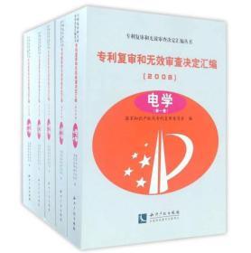 专利复审和无效审查决定汇编丛书:专利复审和无效审查决定汇编(2008电学 套装共5册)