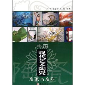 中国现代艺术陶瓷名家与名作