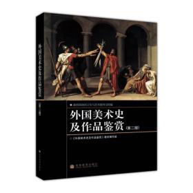 外国美术史及作品鉴赏(第二版)9787040214833