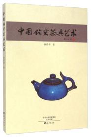 中国钧窑茶具艺术