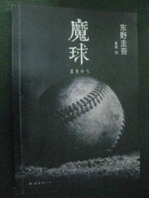 魔球:新经典文库·东野圭吾作品41