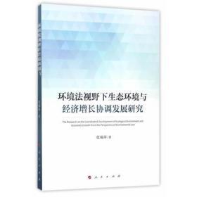 环境法视野下生态环境与经济增长协调发展研究