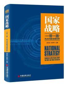 国家战略  一带一路 热点问题深度剖析