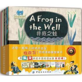 中国成语故事双语绘本:井底之蛙(全八册不单发)