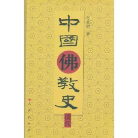 中国佛教史-清代
