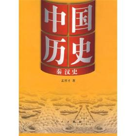9787010077284-hs-中国历史.秦汉史