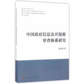 中国政府信息公开保密审查体系研究