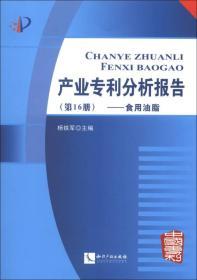 食用油脂-产业专利分析报告-(第16册)-(附光盘)