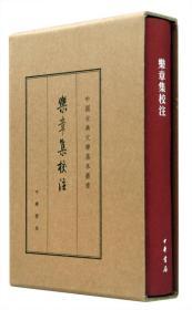 9787101109481-ry-中国古典文学基本丛书  乐章集校注(典藏本)