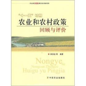 """""""十一五""""时期农业和农村政策回顾与评价"""