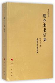 乔木文丛:胡乔木书信集(修订本)