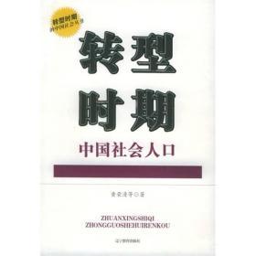 转型时期中国社会人口