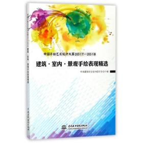 中国手绘艺术设计大赛2017-2018  建筑·室内·景观手绘表现精选