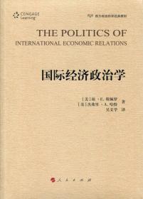 国际经济政治学(西方政治科学经典教材)