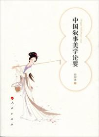 中国叙事美学论要