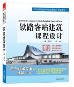 铁路客站建筑课程设计