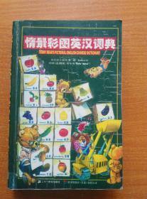 情景彩图英汉词典