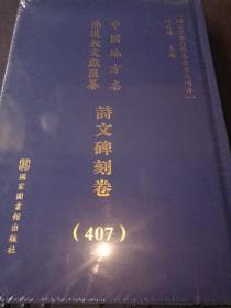 中国地方志 佛道教文献滙纂 诗文碑刻卷407