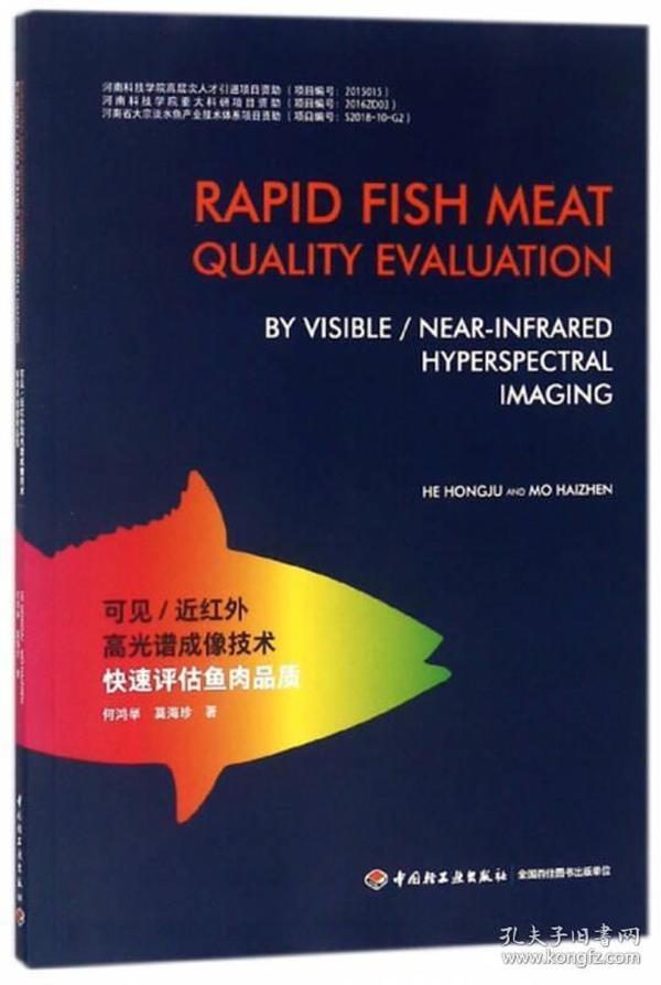 可见(英文版) /近红外高光谱成像技术快速评估鱼肉品质