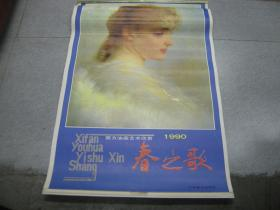 挂历专场:1990年--精美挂历《西方油画欣赏--春之歌》