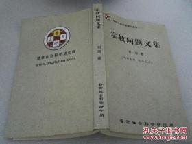 《宗教问题文集》DW