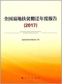 全国易地扶贫搬迁年度报告(2017)