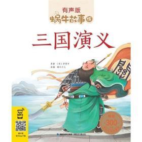 三国演义(蜗牛故事绘,有声版)