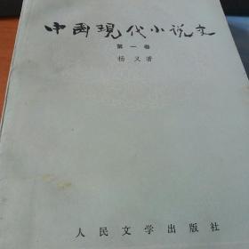 中国现代小说史(第一卷)