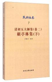 清初五大师集(卷2)