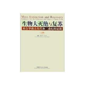 生物大灭绝与复苏(上下):来自华南古生代和三叠纪的证据1I22a