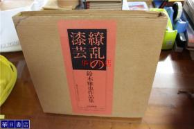 日本的漆艺 缭乱的漆艺 铃木雅也作品集 ふたば书房   1988 年 盒套 定価3万3千日元 品好包邮