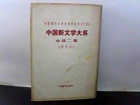 中国新文学大系[小说二集]影印本