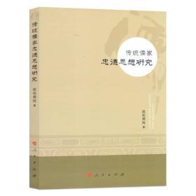 传统儒家忠德思想研究