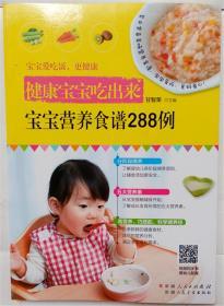 宝宝营养食谱288例(健康宝宝吃出来) 平装书