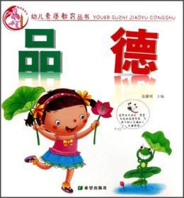 幼儿素质教育丛书.品德