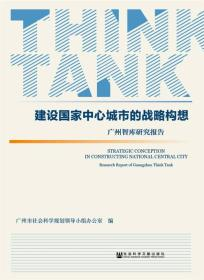 建设国家中心城市的战略构想:广州智库研究报告