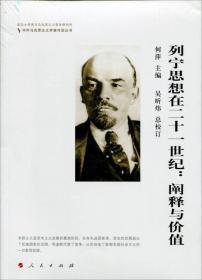 列宁思想在二十一世纪:阐释与价值(中外马克思主义学者对话丛书)