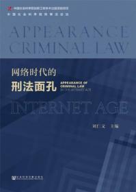 网络时代的刑法面孔
