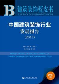 建筑装饰蓝皮书-----中国建筑装饰行业发展报告(2017)