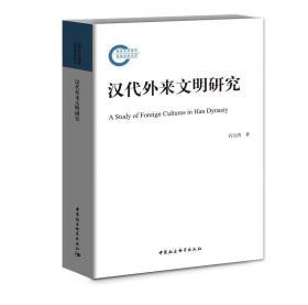 汉代外来文明研究