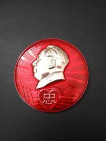 毛主席像章 中型圆形忠字章 背面文字毛主席万岁 直径约6.3cm 包老包真