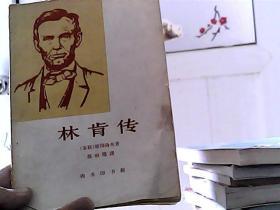 林肯传(馆藏)