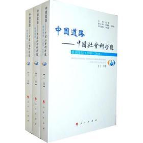 中国道路中国社会科学报:特别策划(2009-2010)(套装上中下卷)