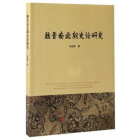 魏晋南北朝史论研究