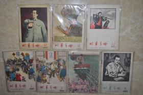 1963,64,65年【时事手册】(时代特征鲜明,内容好有图片)共7本合售