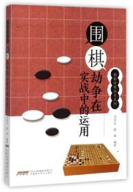 围棋劫争在实战中的运用/围棋特殊战术系列