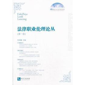 法律职业伦理论丛(第一卷)
